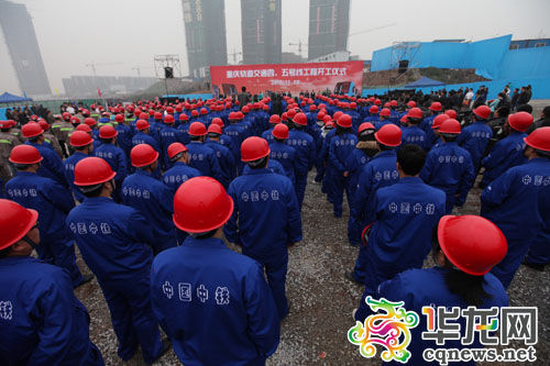 今日,重庆轨道交通四、五号线一期工程开工仪式,在重光站施工场地内举行