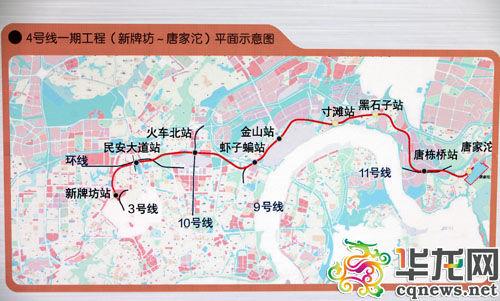 四号线一期工程(新牌坊—唐家沱)平面示意图