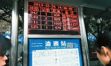 2013年12月24日,渝通车站,智能电子站牌上岗服务