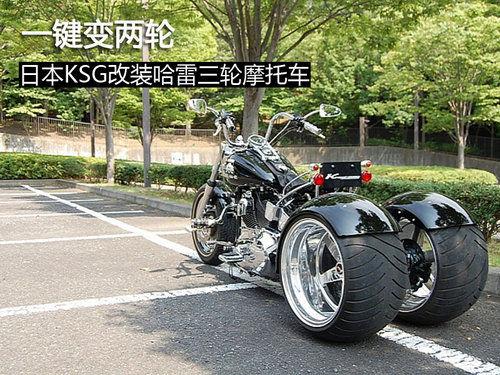 日本KSG改装哈雷三轮摩托车_重庆车市_重庆