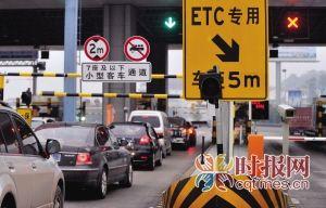 今年ETC车道标识将得到规范和完善