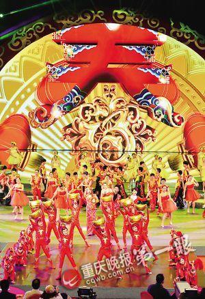 重庆春节联欢晚会现场