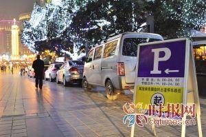 解放碑商圈设立的临时停车位极大地方便了市民停车