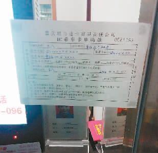 """通卡公司鱼洞营业厅窗口上贴的""""王八""""示范单"""