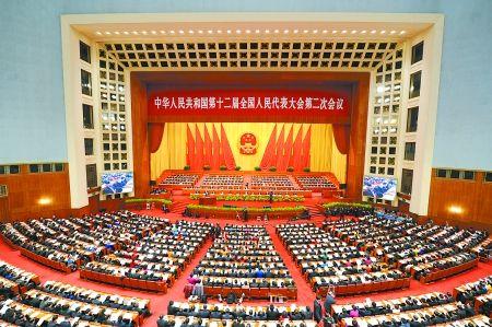 昨日,第十二届全国人民代表大会第二次会议在北京人民大会堂开幕。