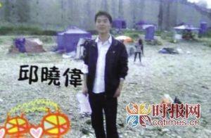 邱晓伟微博里的生活照