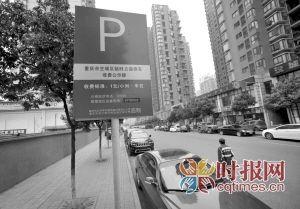 渝北区,停车牌上标明停车费从免费变成每小时一元