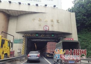 早晚高峰时期,中梁山隧道经常出现缓堵现象