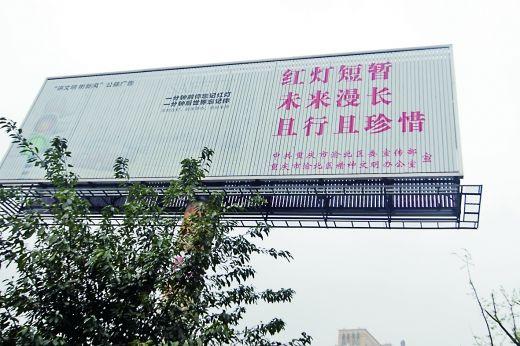 宣传牌被证实是去年就做好的公益广告系列之一。重庆晨报记者 许恢毅 摄