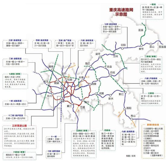 重庆高速公路网规划获批