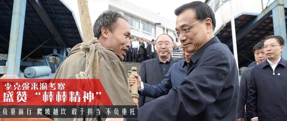 重庆人的棒棒精神