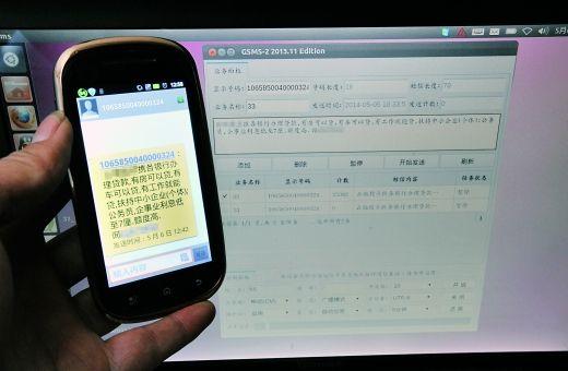 昨日,石桥铺附近一家小旅馆内,执法人员的手机收到了伪基站发出的短信。