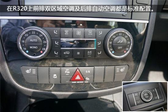 奔驰r320按键图解