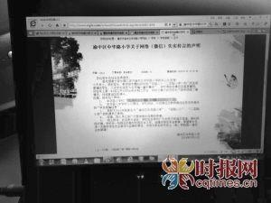 渝中区中华路小学在网上发布消息,针对近期微信上流传的学校附近出现人贩的不实信息进行辟谣