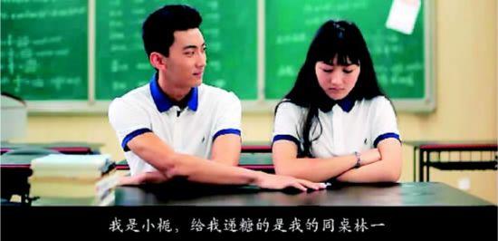 重庆师范大学微电影同桌的你点击量超70万(图)图片