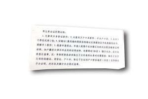江津区珞璜镇珞璜社区提供给群众的一纸清单