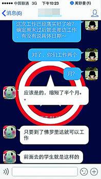 昨日商报记者和王玥之的聊天记录