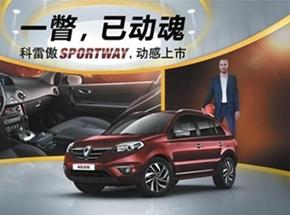 冠军之约 科雷傲sportway周六重庆上市