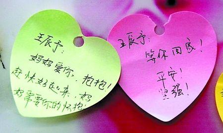 心愿墙上,家人写着对王辰予的祝福语