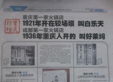 《南京晚报》第四版上刊发的《毛肚火锅流源》