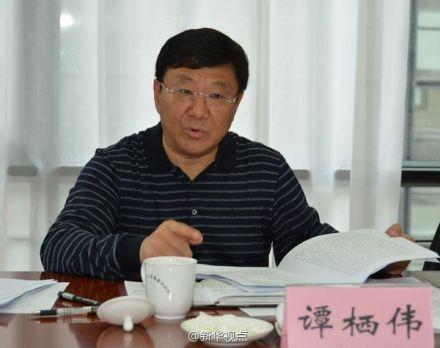 谭栖伟涉受贿罪被立案侦查