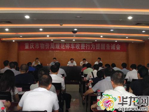 重庆市物价局规范停车收费行为提醒告诫会在物价局十楼大会议室召开。