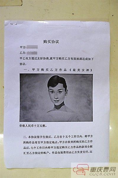 刘志刚与客户签订的油画购买协议