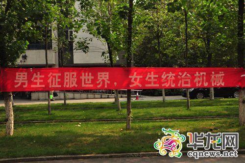重庆大学机械工程学院的迎新标语