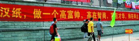 高富帅 重庆理工大学迎新标语