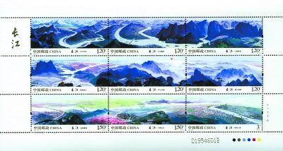 中国最长邮票《长江》特种邮票