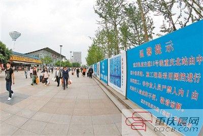 5月15日,轨道交通10号线重庆北站已围上侧围挡。 (资料图)