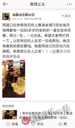 前日,在一位重庆网友的微博上,两路口的一座天桥上有一位80多岁的老奶奶在卖米花糖,引起了重庆网友广泛关注。