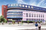 重庆生殖健康医院