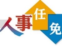 同意马洪平等6人辞去政协重庆市第四届委员会委员