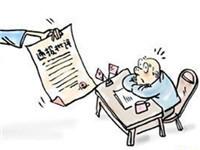 江北12名干部违纪被通报批评 一半是处级领导