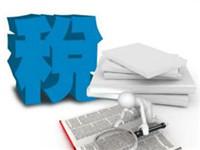 7家企业被曝税收违法 老板名字身份证号全公布