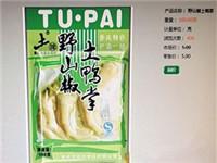 重庆产的这款山椒鸭掌吃不得 菌落超标上了黑名单