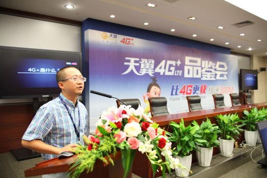 """中国电信发布天翼4G+""""提速降费""""再出实招"""