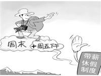 """重庆夏季或""""尝鲜""""2.5天休假 鼓励拼假凑假旅游"""