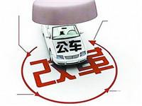 重庆党政机关公车改革启动 取消一般公务用车