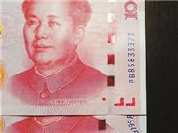 男子取新版百元钞金线错位 疑是错版人民币