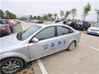 重庆公车改革补贴 每月或最高1950元最低750元