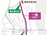 嘉华大桥南延伸段三期开工 江北前往巴南仅15分钟