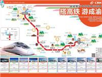 坐着成渝高铁去旅游 沿途这些景点值得你逛逛