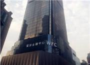 最高大楼:重庆环球金融中心