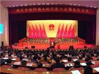 市四届人大五次会议闭幕 张国清当选重庆市市长