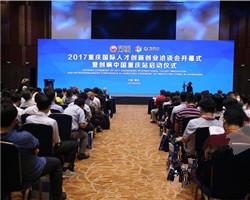 2017年重庆国创会开幕 千名海内外人才预约报名