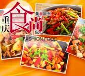 重庆食尚周刊第八期--干锅盘点