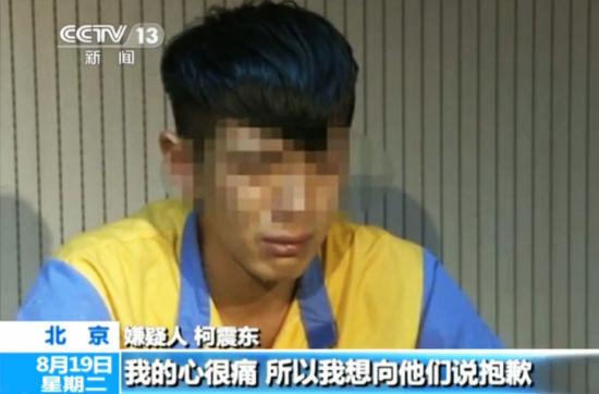 央视新闻确认柯震东在京吸毒