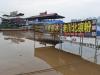 磁器口商铺被淹